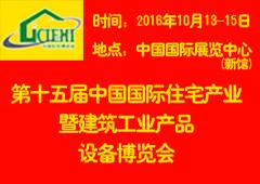2016年中国住博会