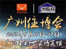 2018第十届中国(广州)国际集成住宅产业博览会